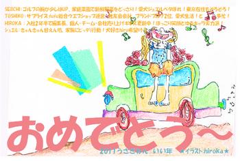2011年賀 決定.JPG.jpg