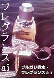 ブルガリ香水・フレグランスai